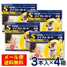 特価SALE!マイフリーガードα 犬用 S(5〜10kg未満) 3本入り×4個セット  [4箱までメール便対応・代引き不可] ノミ・マダニ駆除剤
