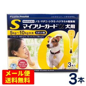 マイフリーガードα 犬用 S(5〜10kg未満) 3本入り  [4箱までメール便対応・代引き不可] ノミ・マダニ駆除剤