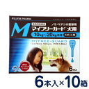 マイフリーガード 犬用 M(10〜20kg) 6本入り×10個セット [ノミ・マダニ駆除剤]