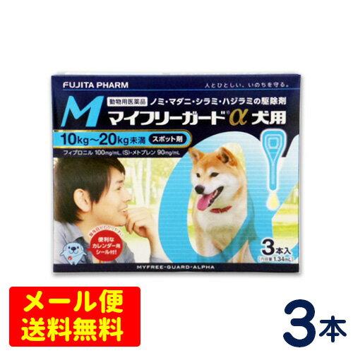 特価SALE!マイフリーガードα 犬用 M(10〜20kg) 3本入り  [3箱までメール便対応・代引き不可] ノミ・マダニ駆除剤