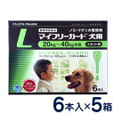 マイフリーガード 犬用 L(20〜40kg) 6本入り×5個セット [ノミ・マダニ駆除剤]