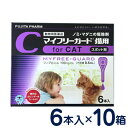 マイフリーガード 猫用(2〜10kg) 6本入り×10個セット [ノミ・マダニ駆除剤]