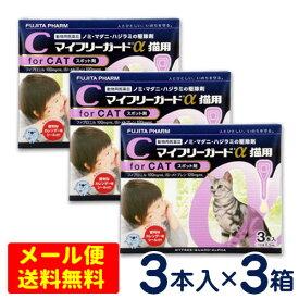 特価SALE!マイフリーガードα 猫用(2〜10kg) 3本入り×3個セット [3箱までメール便・代引き不可]ノミ・マダニ駆除剤