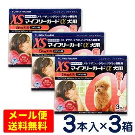 【ワンにゃんクーポン配布中!】特価SALE!マイフリーガードα 犬用 XS(5kg未満) 3本入り×3個セット [4箱までメール便対応・代引き不可]