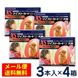 特価SALE!マイフリーガードα 犬用 XS(5kg未満) 3本入り×4個セット [4箱までメール便対応・代引き不可]