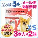 マイフリーガードα 犬用 XS(5kg未満) 3本入り×2個セット [3箱までメール便・代引き不可]ノミ・マダニ駆除剤