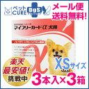 [まとめ買いがお得!]マイフリーガードα 犬用 XS(5kg未満) 3本入り×3個セット