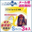 マイフリーガードα 犬用 S(5〜10kg未満) 3本入り  [3箱までメール便対応・代引き不可] ノミ・マダニ駆除剤