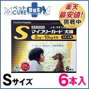 マイフリーガード 犬用 S(2〜10kg) 6本入り [ノミ・マダニ駆除剤]