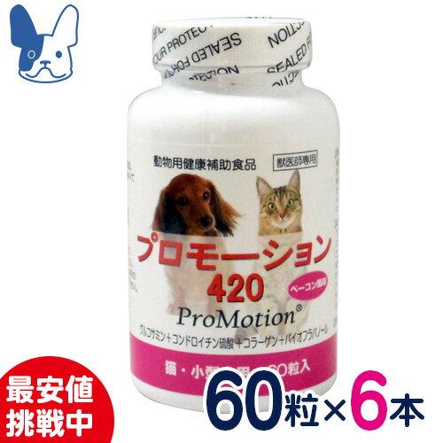 【セール★SALE】共立製薬 プロモーション420 ×6個セット [小型犬・猫用健康補助食品]