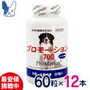 共立製薬 プロモーション700 ×12個セット [中・大型犬用健康補助食品]