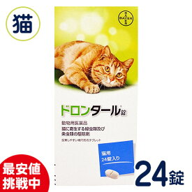 バイエル ドロンタール錠 猫用寄生虫駆除剤 24錠 【ワンにゃんDAY割引クーポン配布中!】