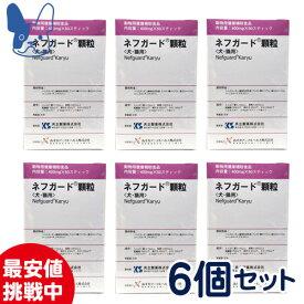 【まとめ買い】共立製薬 ネフガード協和(顆粒) 400mg×50包 ×6箱セット [動物用健康補助食品]