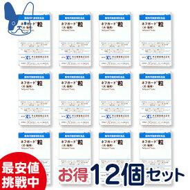 【1月SALEまとめ買い】共立製薬 ネフガード粒 12g(90粒)×12箱セット [動物用健康補助食品]