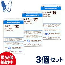 【お得なまとめ買い】共立製薬 ネフガード粒 12g(90粒)×3箱セット [動物用健康補助食品]
