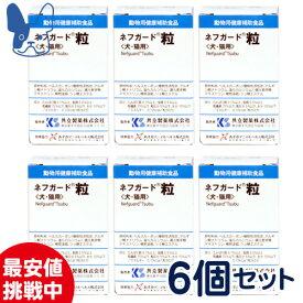 【お得なまとめ買い】共立製薬 ネフガード粒 12g(90粒)×6箱セット [動物用健康補助食品]