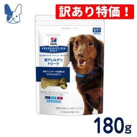 【訳ありOUTLET 賞味期限2021年1月末】ヒルズ 犬用 低アレルゲントリーツ 180g [食事療法食]