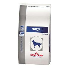 ロイヤルカナン 療法食 犬用 腎臓サポート ドライ 8kg