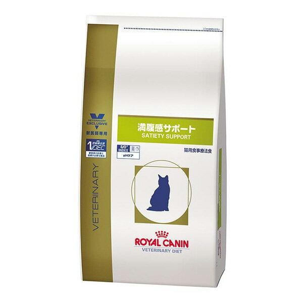 ロイヤルカナン 療法食 猫用 満腹感サポート ドライ 4kg
