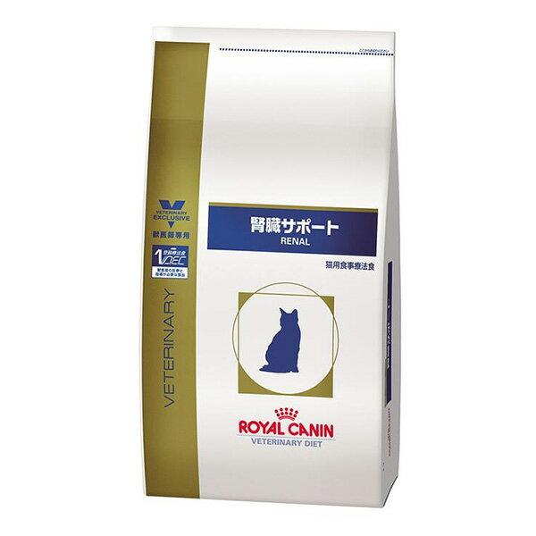 ロイヤルカナン 療法食 猫用 腎臓サポート ドライ 500g