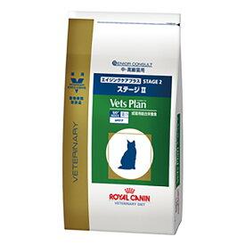 ロイヤルカナン 準療法食 猫用 エイジングケアプラス ステージ2 2kg