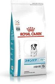 ロイヤルカナン 療法食 犬用 スキンケアパピー 小型犬用S 8kg