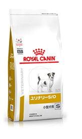ロイヤルカナン 療法食 犬用 ユリナリーS/O 小型犬用 ドライ 8kg