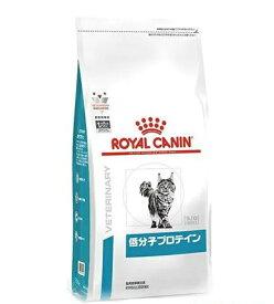 ロイヤルカナン 療法食 猫用 低分子プロテイン ドライ 4kg