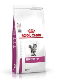 ロイヤルカナン 療法食 猫用 腎臓サポート ドライ 4kg