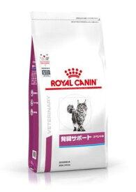 ロイヤルカナン 療法食 猫用 腎臓サポート スペシャル ドライ 4kg