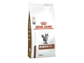 ロイヤルカナン 療法食 猫用 消化器サポート ドライ 2kg