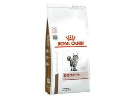 ロイヤルカナン 療法食 猫用 肝臓サポート ドライ 2kg