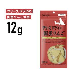 [正規品]ママクック フリーズドライの国産りんご 犬用 12g《JAN:4580207273330》