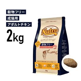 [正規品]ニュートロ ナチュラルチョイス 穀物フリー アダルト チキン 成猫用(1歳から6歳まで) 2kg 《JAN:4902397853862》