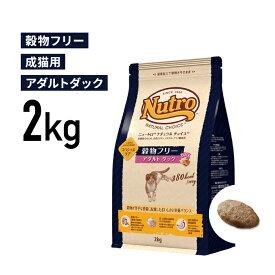 [正規品]ニュートロ ナチュラルチョイス 穀物フリー アダルト ダック 成猫用(1歳から6歳まで) 2kg 《JAN:4562358785641》