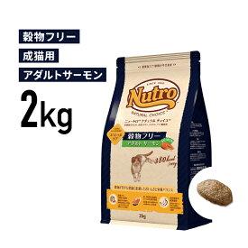 [正規品]ニュートロ ナチュラルチョイス 穀物フリー アダルト サーモン 成猫用(1歳から6歳まで) 2kg 《JAN:4562358785610》