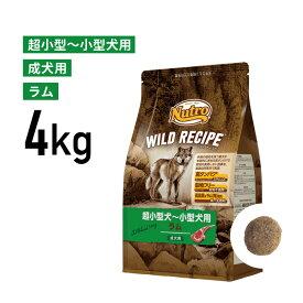 [正規品]ニュートロ ワイルドレシピ 超小型犬〜小型犬用 成犬用 ラム 4kg 《JAN:4562358788611》