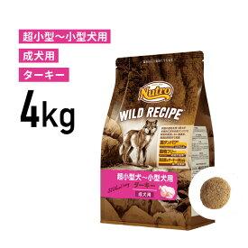 [正規品]ニュートロ ワイルドレシピ 超小型犬〜小型犬用 成犬用 ターキー 4kg 《JAN:4902397850731》