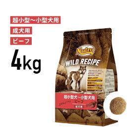 [正規品]ニュートロ ワイルドレシピ 超小型犬〜小型犬用 成犬用 ビーフ 4kg 《JAN:4902397850854》