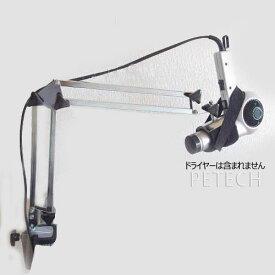 アーム式ドライヤースタンド VION 65