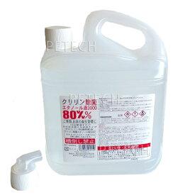 【送料無料】クリリン除菌エタノール液3000 4L (ピンク液)