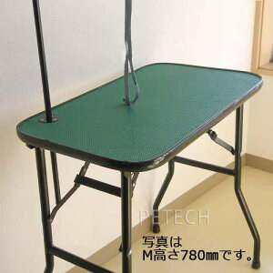 トリミングテーブル M 高さ860mm(アーム付) 【中国製】