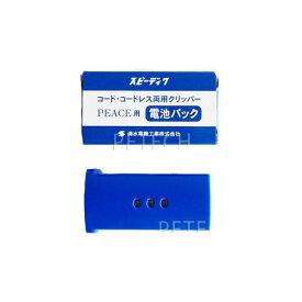 ★即日発送対象 スピーディク PEACE(ピース)用電池パック