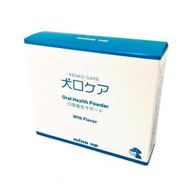 犬口ケア オーラルヘルスパウダー 口腔衛生サポート 1.5g × 30包入り