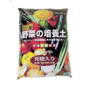 ■プロが作った培養土■特選野菜の培養土 25L (約14.9kg)