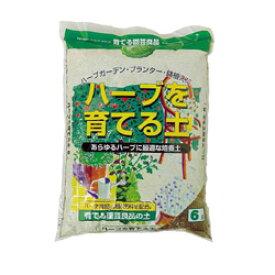 ■プロが作った培養土■ハーブを育てる土 6L (約3.3kg)
