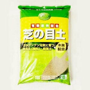 ■目土■芝の目土18L (約11.7kg)