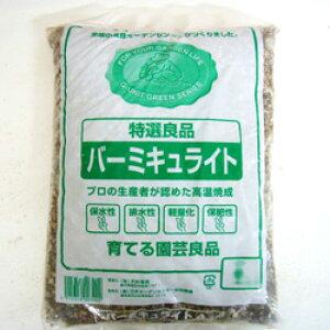 ■専用用土■バーミキュライト 4L (約900g)