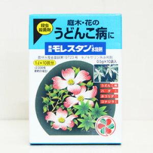 ■ 殺菌剤 ■兼商 モレスタン水和剤0.5g×10袋入