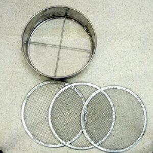 ■3種の網がセット!■ふるい 30cm